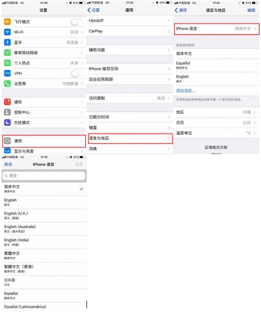 Comment modifier la langue sur un portable chinois.